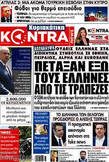 Kontra News - Πέταξαν έξω τους Έλληνες από τις τράπεζες
