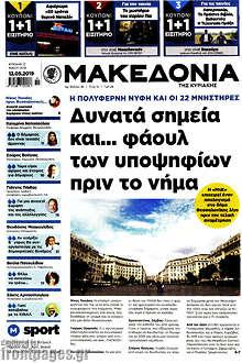 Μακεδονία - Δυνατά σημεία και... φάουλ των υποψγφίων πριν το νήμα