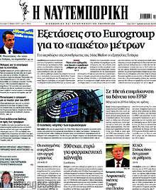 Η Ναυτεμπορική - Εξετάσεις στο Eurogroup για το