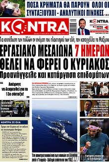 Kontra News - Εργασιακό μεσαίωνα 7 ημερών θέλει να φέρει ο Κυριάκος