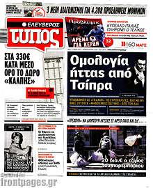 Ελεύθερος Τύπος - Ομολογία ήττας από Τσίπρα