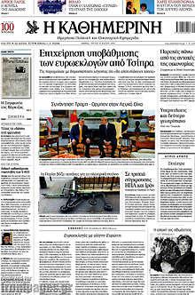 Η Καθημερινή - Επιχείρηση υποβάθμισης των ευρωεκλογών από Τσίπρα
