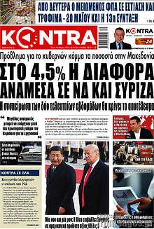 Kontra News - Στο 4,5% η διαφορά ανάμεσα σε ΝΔ και ΣΥΡΙΖΑ
