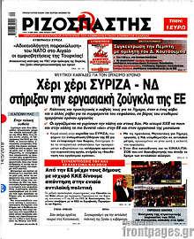 Ριζοσπάστης - Χέρι χέρι ΣΥΡΙΖΑ - ΝΔ στήριξαν την εργασιακή ζούγκλα της ΕΕ