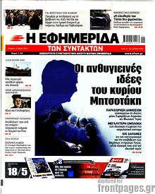 Η εφημερίδα των συντακτών - Οι ανθυγιεινές ιδέες του κυρίου Μητσοτάκη