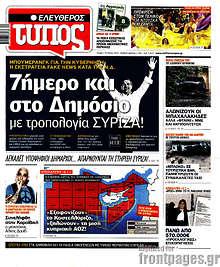 Ελεύθερος Τύπος - 7ήμερο και στο Δημόσιο με τροπολογία ΣΥΡΙΖΑ!