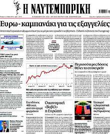 Η Ναυτεμπορική - Ευρω-καμπανάκι για τις εξαγγελίες