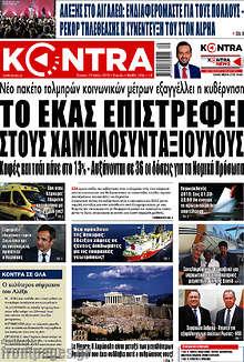 Kontra News - Το ΕΚΑΣ επιστρέφει στους χαμηλοσυνταξιούχους