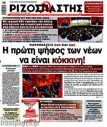 Ριζοσπάστης - Η πρώτη ψήφος των νέων να είναι κόκκινη!