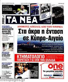 Τα Νέα - Στα άκρα η ένταση σε Κύπρο - Αιγαίο