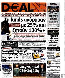 Εφημερίδα Deal News