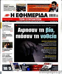 Η εφημερίδα των συντακτών - Άφησαν τη βία, πιάσαν τη νοθεία
