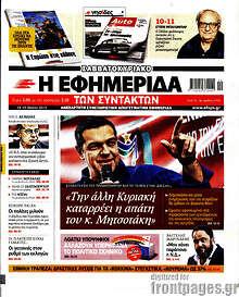 """Η εφημερίδα των συντακτών - """"Την άλλη Κυριακή καταρρέει η απάτη του κ. Μητσοτάκη"""""""