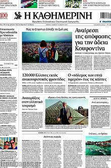 Η Καθημερινή - Αναίρεση της απόφασης για την άδεια Κουφοντίνα