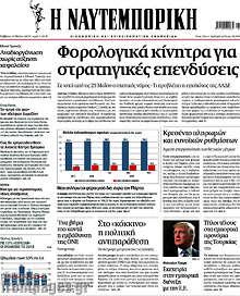 Η Ναυτεμπορική - Φορολογικά κίνητρα για στρατηγικές επενδύσεις