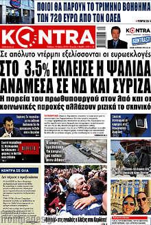 Kontra News - Στο 3,5% έκλεισε η ψαλίδα ανάμεσα σε ΝΔ και ΣΥΡΙΖΑ