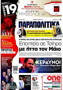 Παραπολιτικά - Εποπτεία σε Τσίπρα με ήττα το Μάιο
