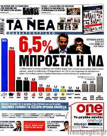 Τα Νέα - 6,5% μπροστά η ΝΔ