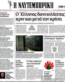 Η Ναυτεμπορική - Ο Έλληνας δανειολήπτης πριν και μετά την κρίση