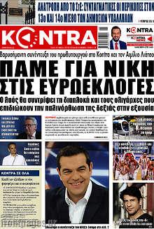 Kontra News - Πάμε για νίκη στις ευρωεκλογές