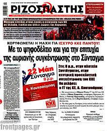 Ριζοσπάστης - Με το ψηφοδέλτιο και για την επιτυχία της αυριανής συγκέντρωσης στο Σύνταγμα