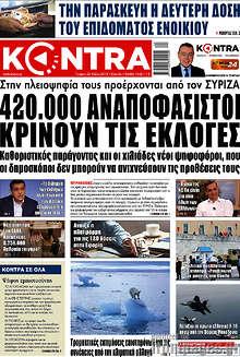Kontra News - 420.000 αναποφάσιστοι κρίνουν τις εκλογές