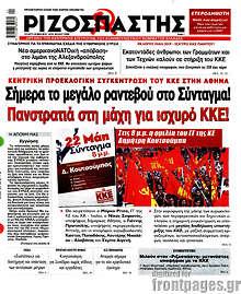 Ριζοσπάστης - Σήμερα το μεγάλο ραντεβού στο Σύνταγμα! Πανστρατιά στη μάχη για ισχυρό ΚΚΕ!
