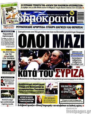 Δημοκρατία - Όλοι μαζί κατά του ΣΥΡΙΖΑ