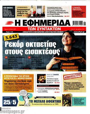 Η εφημερίδα των συντακτών - Ρεκόρ οκταετίας στους εισακτέους