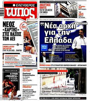 """Ελεύθερος Τύπος - """"Νέα αρχή για την Ελλάδα"""""""