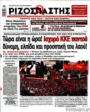 Ριζοσπάστης - Τώρα είναι η ώρα! Ισχυρό ΚΚΕ παντού, δύναμη, ελπίδα και προοπτική του λαού!