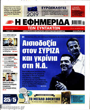 Η εφημερίδα των συντακτών - Αισιοδοξία στον ΣΥΡΙΖΑ και γκρίνια στη Ν.Δ.