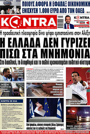 Kontra News - Η Ελλάδα δεν γυρίζει πίσω στα μνημόνια