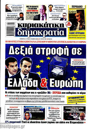Δημοκρατία - Δεξιά στροφή σε Ελλάδα & Ευρώπη