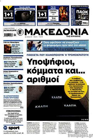 Μακεδονία - Υποψήφιοι, κόμματα και... αριθμοί