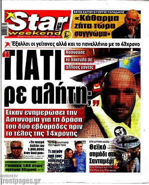 Εφημερίδα Star press