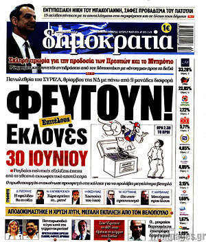 Δημοκρατία - Φεύγουν! Εκλογές 30 Ιουνίου