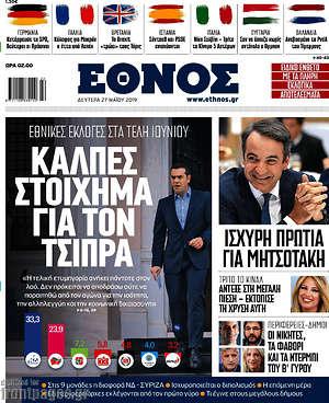 Έθνος - Κάλπες στοίχημα για τον Τσίπρα