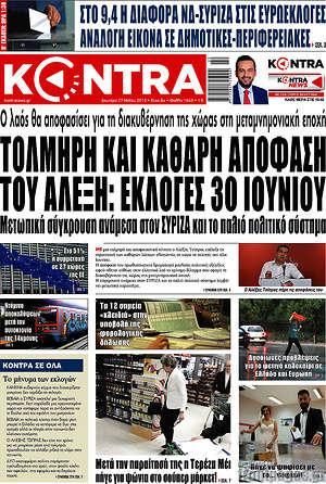 Kontra News - Τολμηρή και καθαρή απόφαση του Αλέξη: Εκλογές 30 Ιουνίου