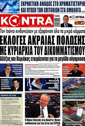Kontra News - Εκλογές ακραίας πόλωσης με κυριαρχία του δικομματισμού