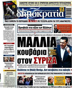 Δημοκρατία - Μαλλιά κουβάρια στον ΣΥΡΙΖΑ