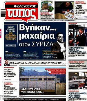 Ελεύθερος Τύπος - Βγήκαν... μαχαίρια στον ΣΥΡΙΖΑ