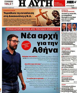 Αυγή - Νέα αρχή για την Αθήνα