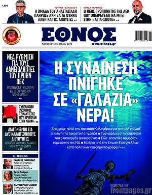 """Έθνος - Η συναίνεση πνίγηκε σε """"γαλάζια"""" νερά"""