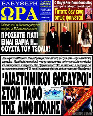 Εφημερίδα Ελεύθερη ώρα