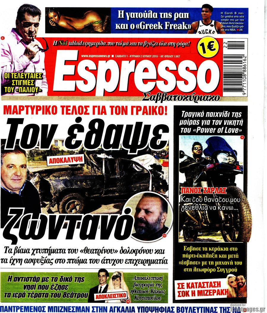 fb25ceced0f Εφημερίδα Espresso - 1/6/2019