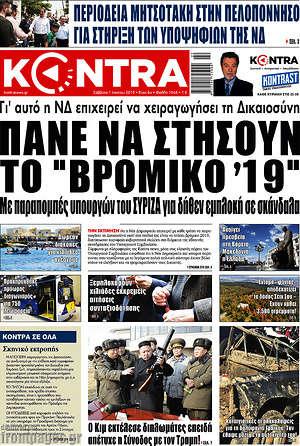"Kontra News - Πάνε να στήσουν το ""βρόμικο '19"""