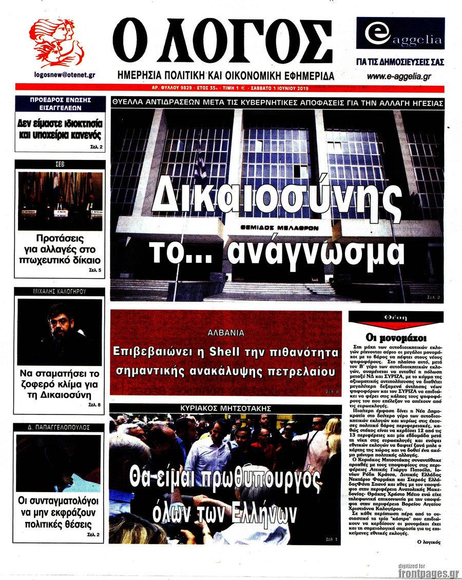 19100d7c090 Εφημερίδα Ο Λόγος - 1/6/2019