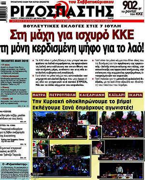 Ριζοσπάστης - Στη μάχη για ισχυρό ΚΚΕ τη μόνη κερδισμένη ψήφο για το λαό!
