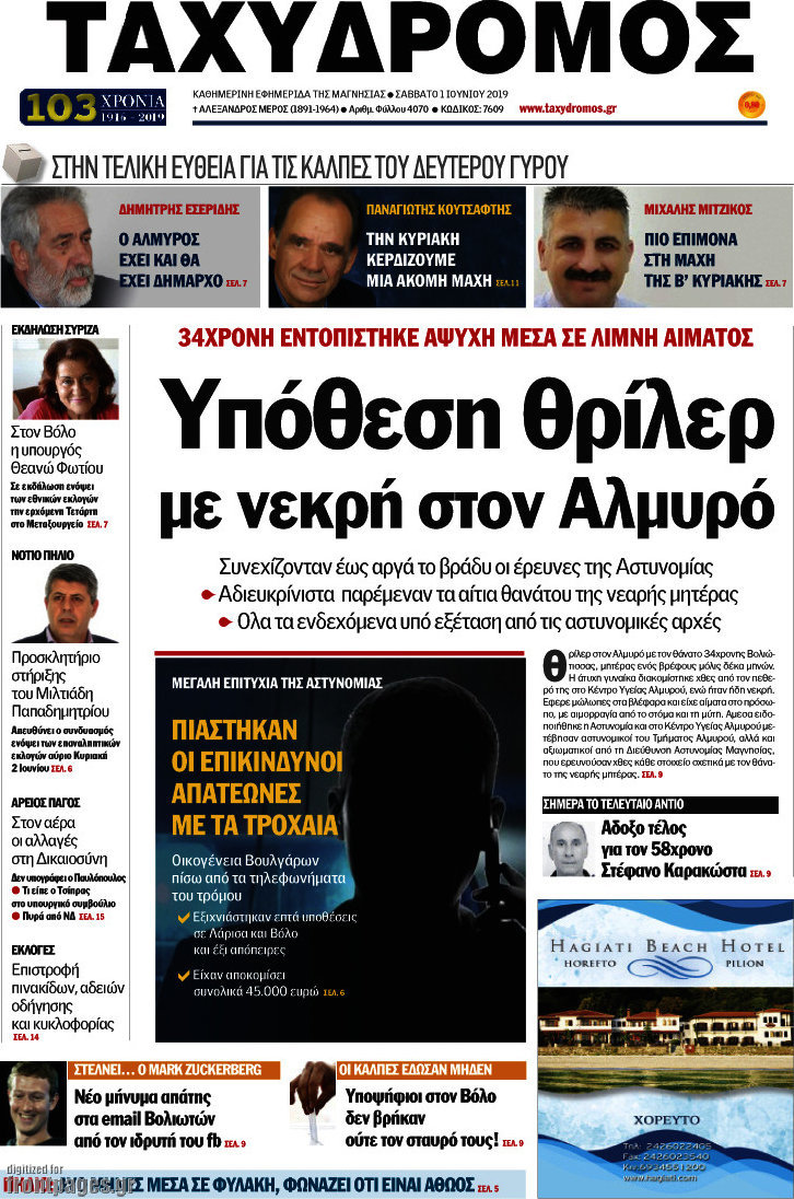 23b43ab56cf Εφημερίδα Ταχυδρόμος - 1/6/2019